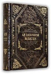 48 законов власти. Р.Грин