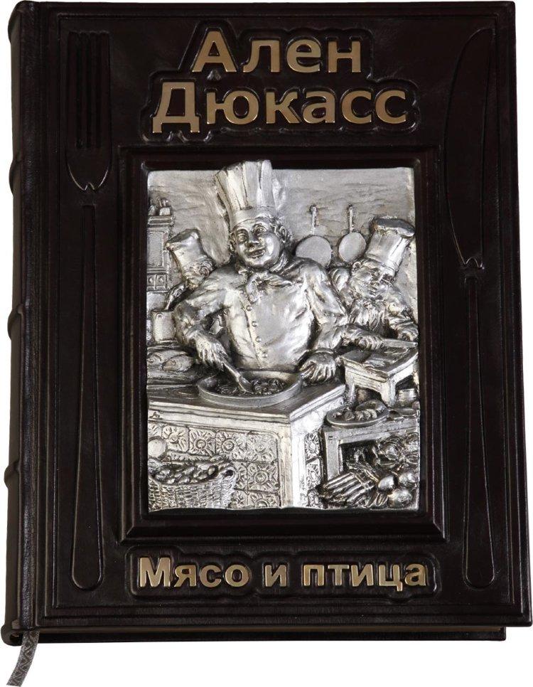 Книга Алена Дюкасса