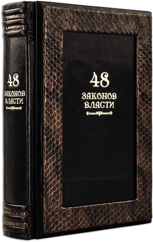 «48 законов власти» в кожаном переплете